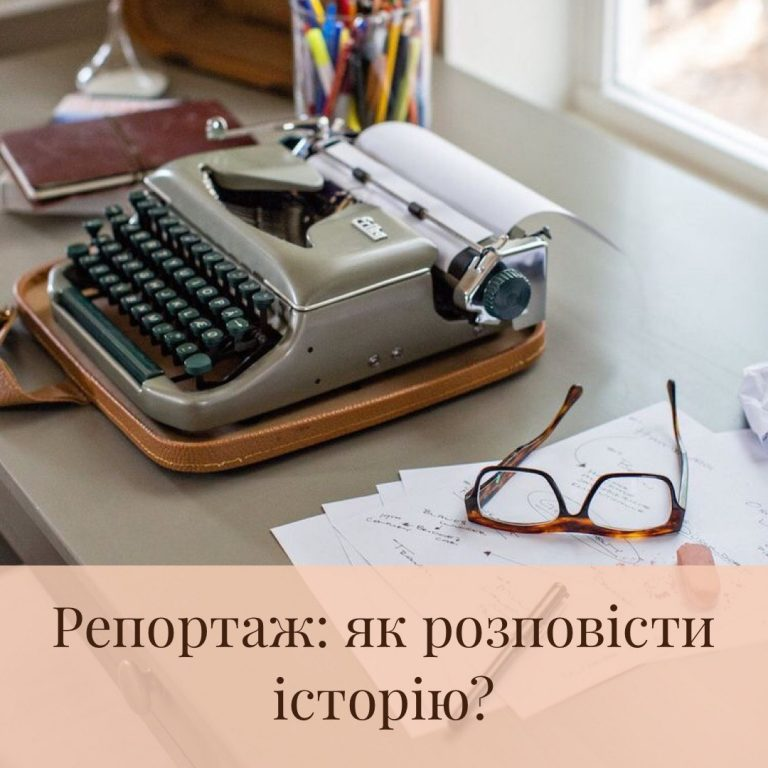 """Webinar """"News reporting: how to tell a story?"""""""