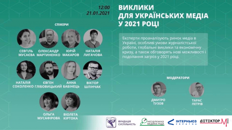Strengthening independence and commercialization. Experts discussed the challenges for the Ukrainian media in 2021