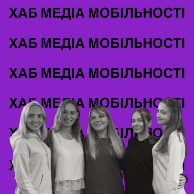 Until February 28 – selection of the participants of the 19th Media Mobility Hub spring session