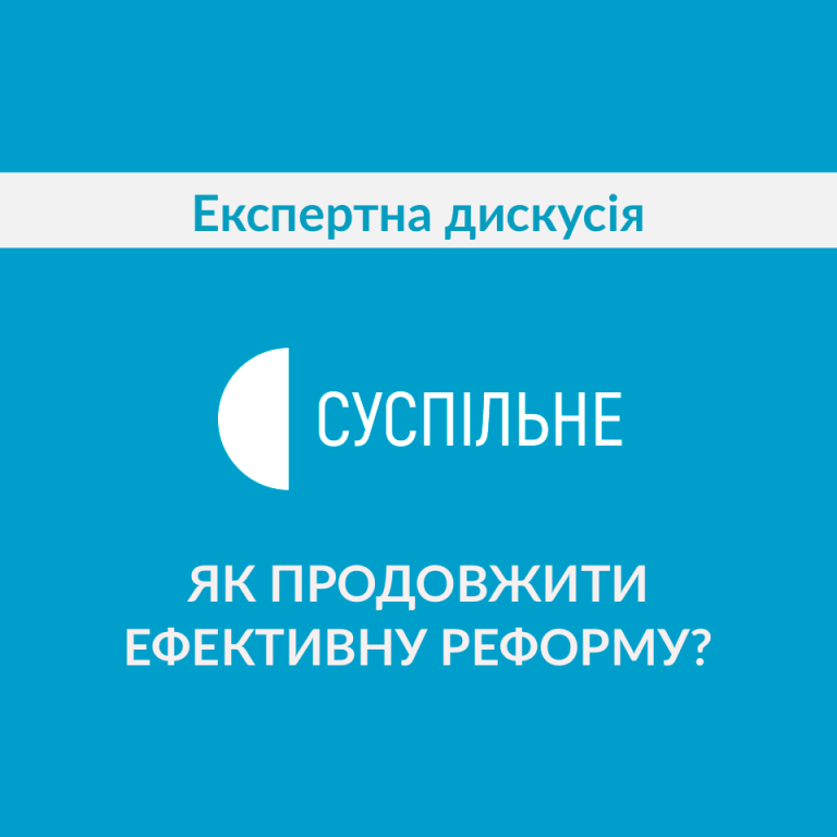 """February 25 - expert discussion """"Public Broadcasting: How to continue effective reform?"""""""