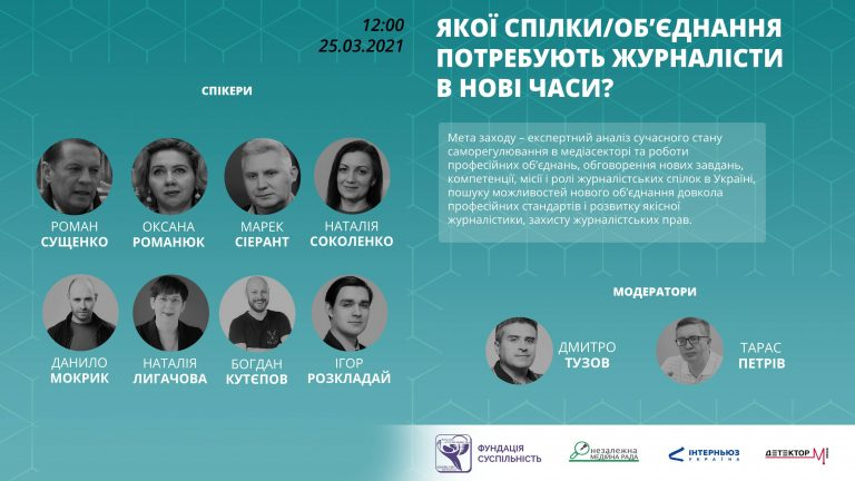 Media experts discussed what kind of union or association Ukrainian journalists need in new times