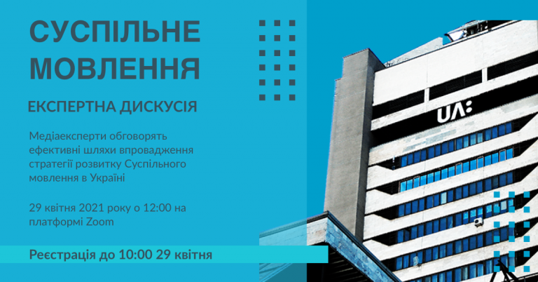 """Expert discussion """"Effective ways of implementing UA:PBC's development strategy in Ukraine"""""""