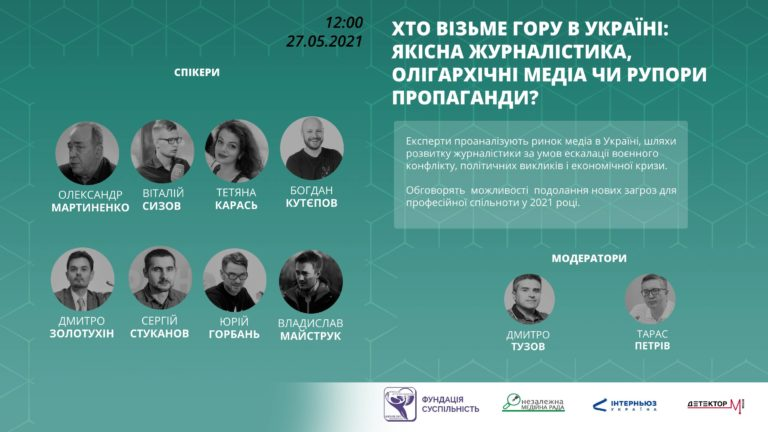 Quality journalism is required by society. Experts discussed ways to develop media in Ukraine