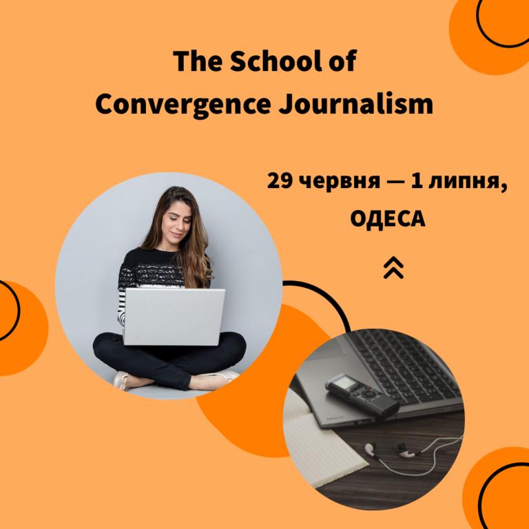 Until June 18 – enrollment in the interregional School of Convergence Journalism