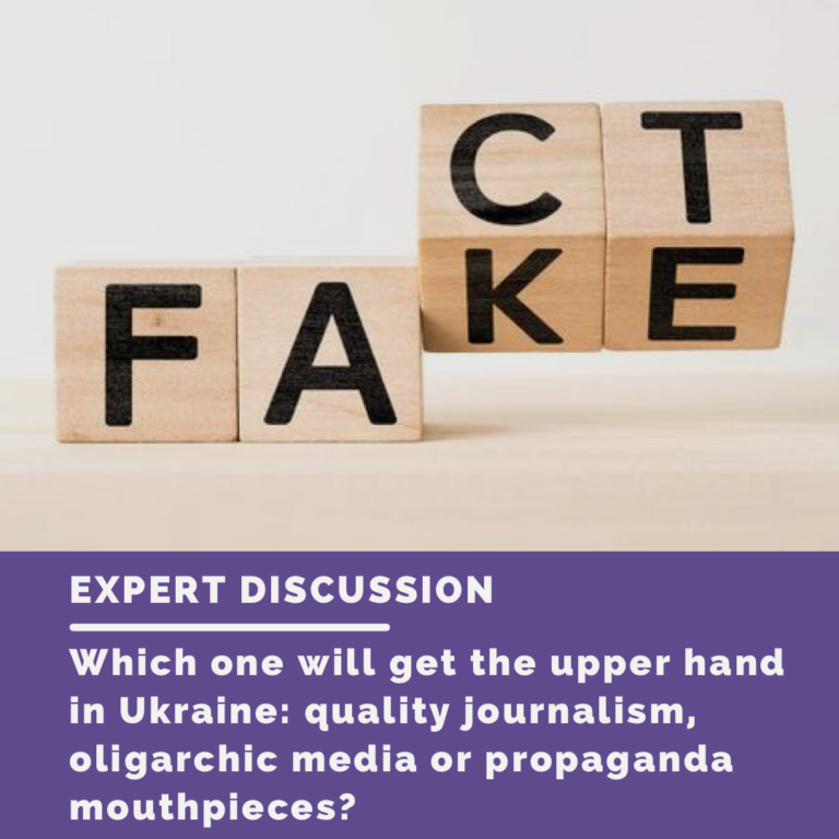"""Expert discussion on May 27 """"Which one will get the upper hand in Ukraine: quality journalism, oligarchic media, or propaganda mouthpieces?"""""""