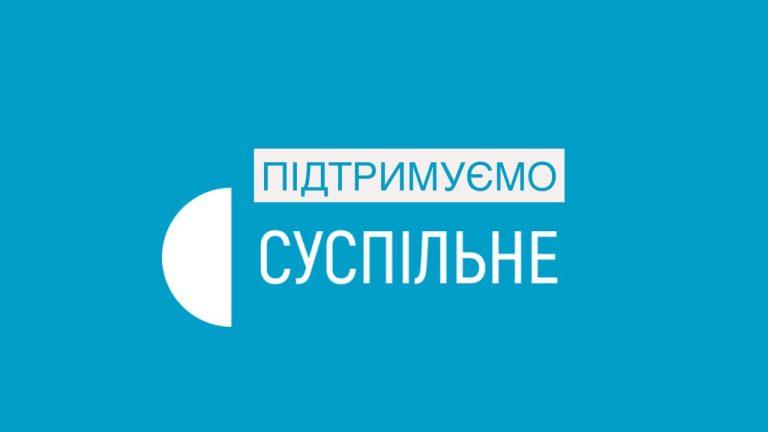 Заява громадських організацій щодо скорочення фінансування суспільного мовлення