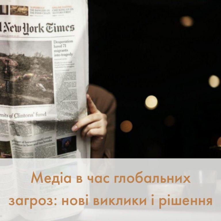Експертна дискусія «Медіа в час глобальних загроз: нові виклики і рішення»