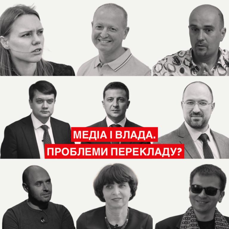 """Експерти дискутували на тему """"Медіа і влада. Проблеми перекладу?"""""""