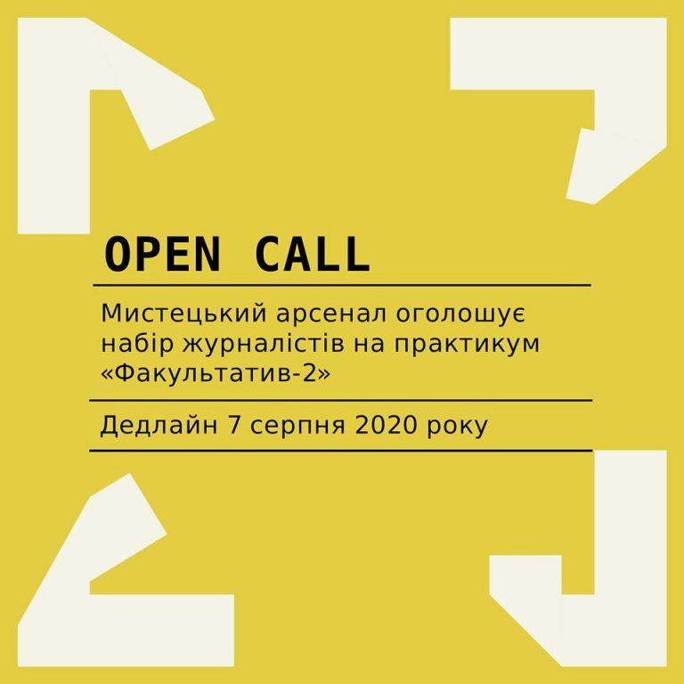 Мистецький арсенал запрошує до участі у журналістському практикумі «Факультатив»