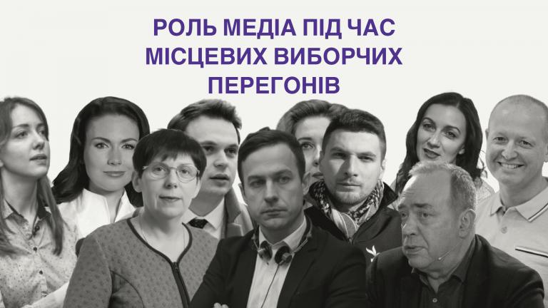 Експерти дискутували про роль медіа у місцевих виборчих перегонах