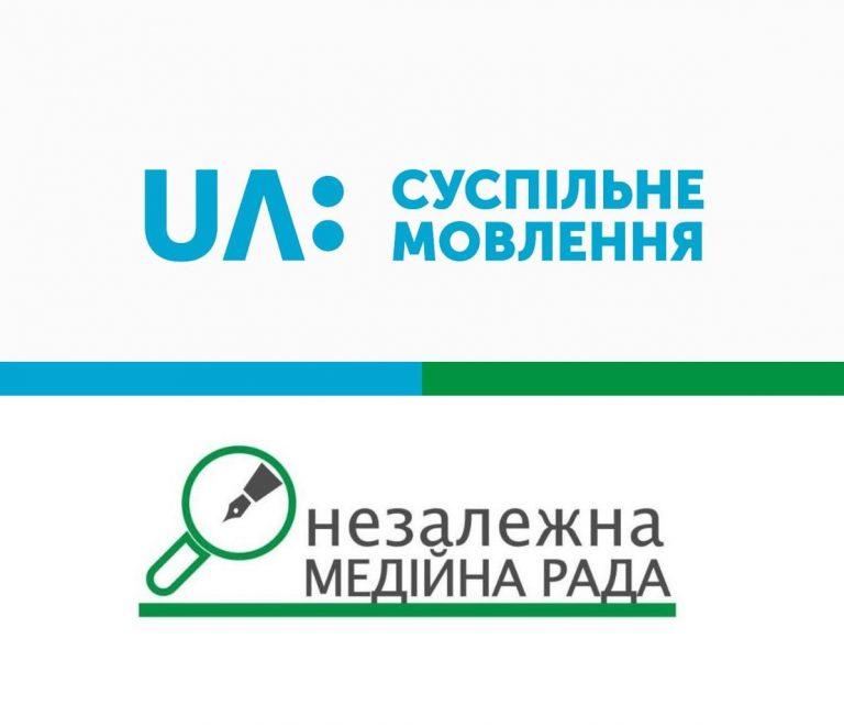 Незалежна медійна рада та Суспільний мовник підписали Меморандум про співпрацю