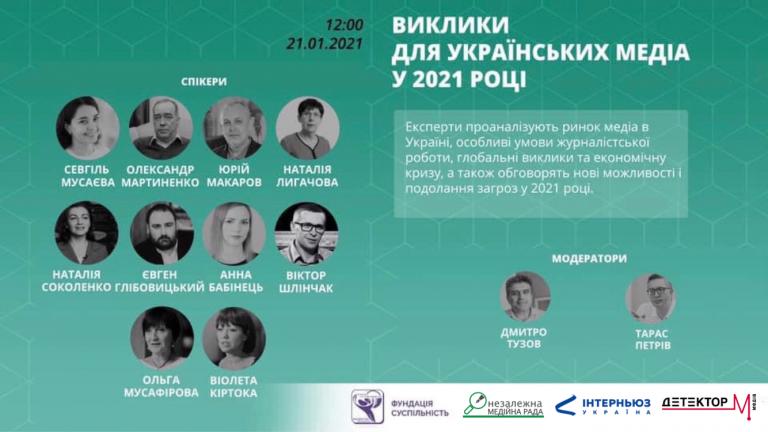 Зміцнення позицій та комерціалізація. Експерти обговорили виклики для українських медіа у 2021