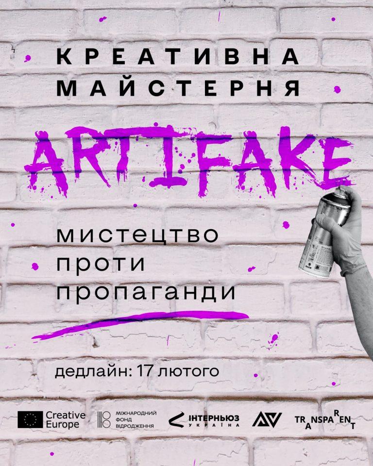 Креативна майстерня ARTIFAKE: Мистецтво проти пропаганди