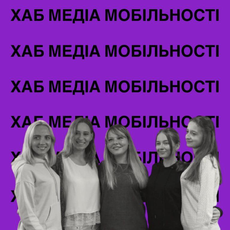 До 28 лютого – відбір учасників весняної дев'ятнадцятої сесії стажування в рамках проєкту «Хаб медіа мобільності»