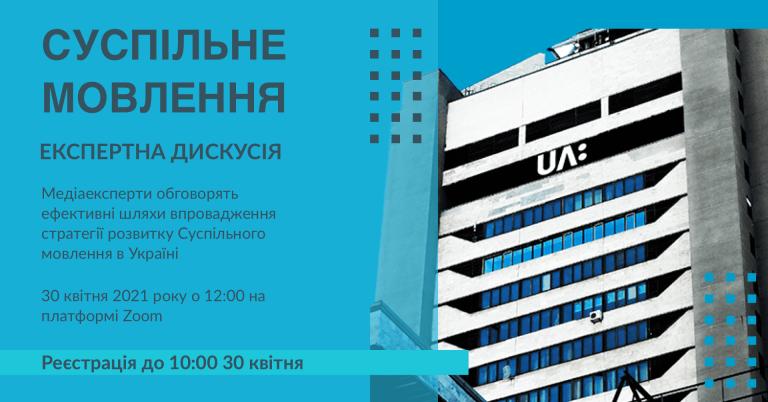 Експертна дискусія  «Ефективні шляхи  впровадження стратегії розвитку Суспільного мовлення в Україні»