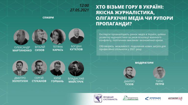 Якісна журналістика є вимогою суспільства. Експерти обговорили шляхи розвитку медіа в Україні