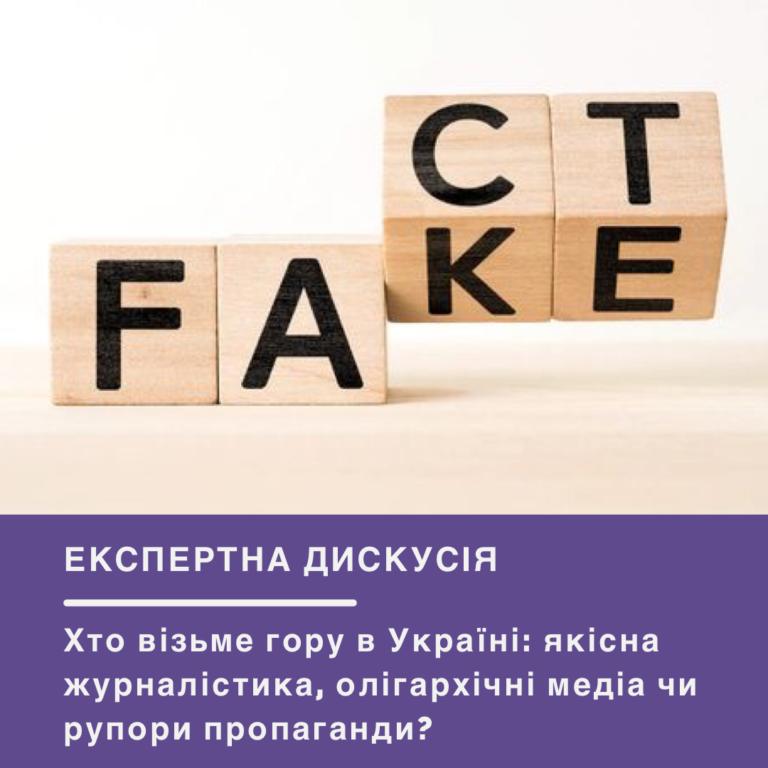 Експертна дискусія  «Хто візьме гору в Україні: якісна журналістика, олігархічні медіа чи рупори пропаганди?»