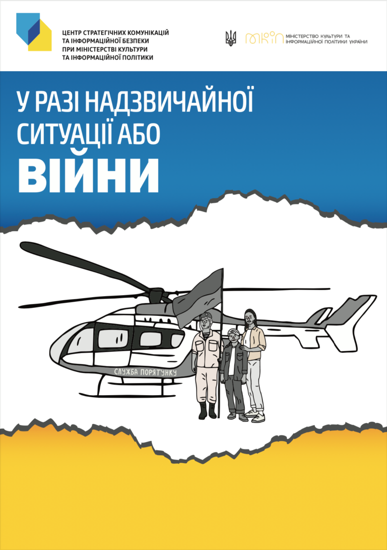 Брошура «У разі надзвичайної ситуації або війни»