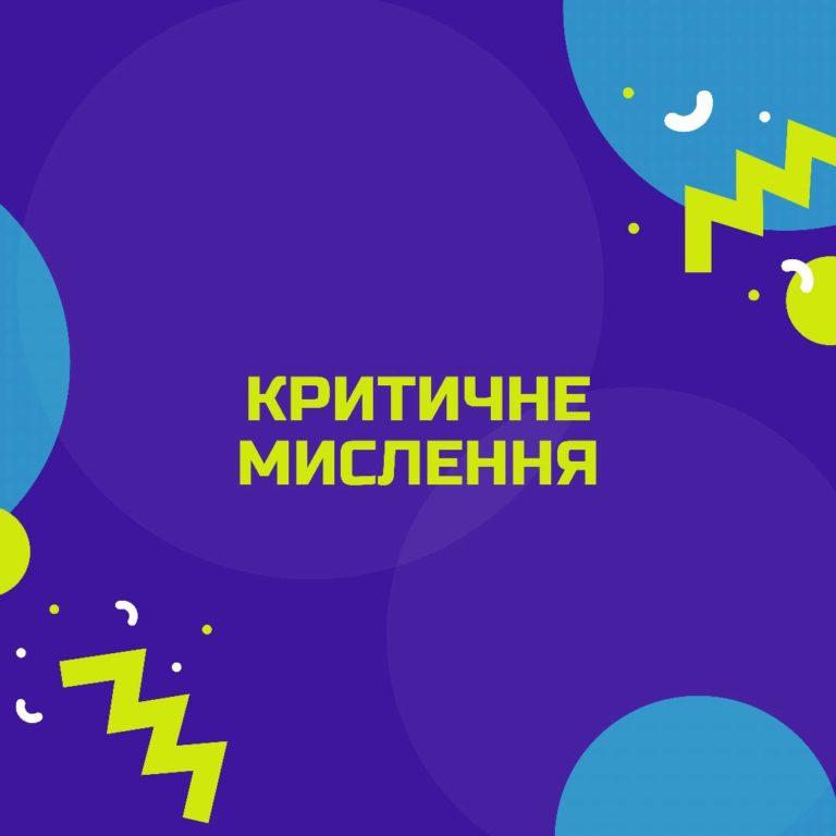 Як зробити медіаграмотність стилем життя українців?
